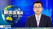 江苏常熟一民房发生火灾 已致22人遇难