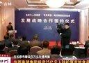 华西希望集团投资25亿元入驻松原农牧食品等产业(特驱集团)
