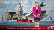 日本间谍九一八纪念日在华被捕 或涉中国航母情报-中金网视讯-中金网视讯