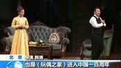 北京 人艺版《玩偶之家》与观众见面