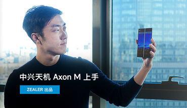 折叠双屏怎么玩 王自如上手中兴天机 Axon M