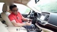 易车体验7座超级大空间SUV汉兰达-试驾视频