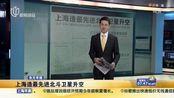 东方早报:上海造最先进北斗卫星升空