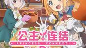「新番pv系列2」由同名游戏改编的番剧《公主连接 Re.Dive》pv上映了!!骑士桑,你准备好了吗??将于4月6日开播!!