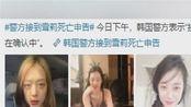韩国女星雪莉确认在家死亡,生前恶评不断,曾在直播中被网友辱骂