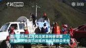 金沙江白格堰塞湖 救灾物资已抵达 湖水自然泄流