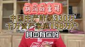 胡润富豪榜:中国中产阶级330万,千万资产家庭198万户,有你吗?