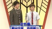 【瓜字幕】吉本漫才劇場1周年SP漫才-sayaka