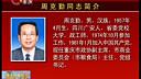 周克勤当选市政协副主席重庆新闻联播160127