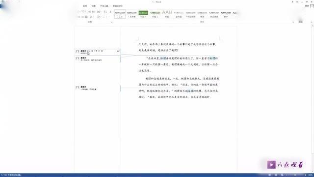word教程:文档合并方法