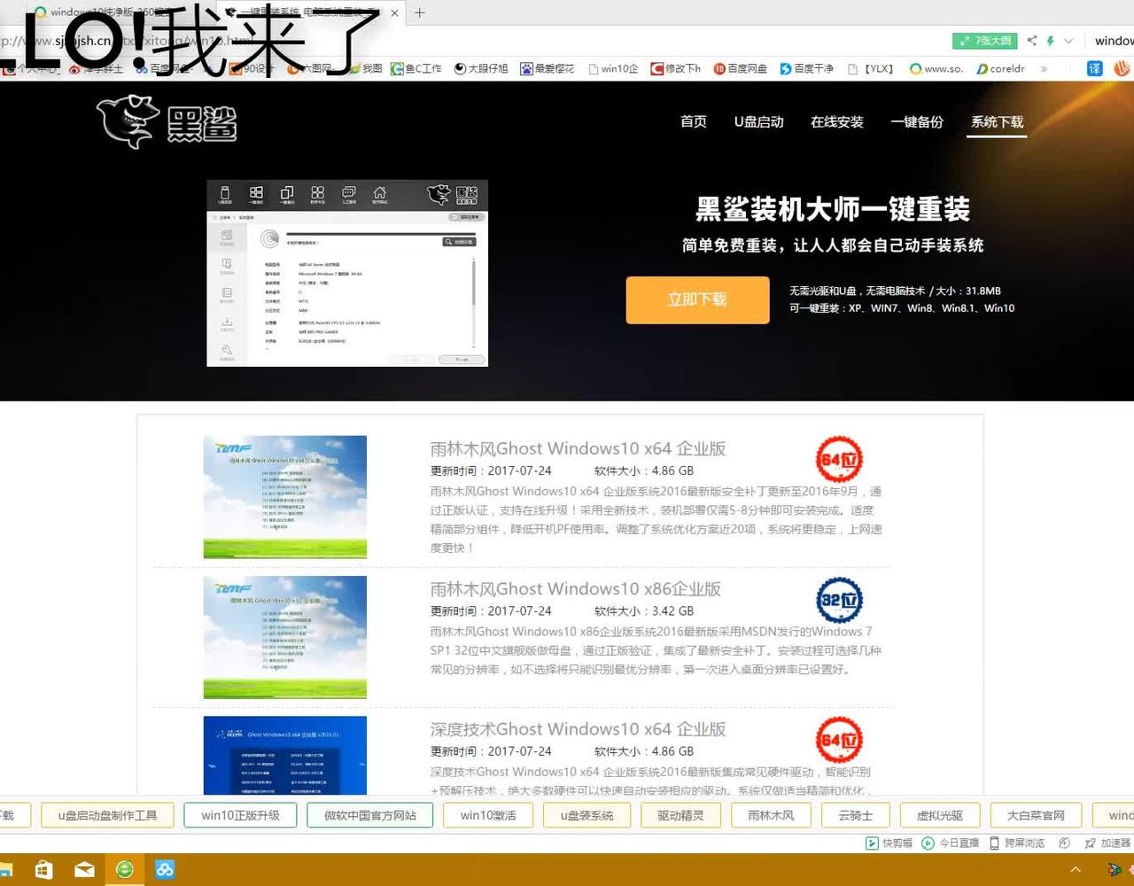 盗版系统安装过程(上)