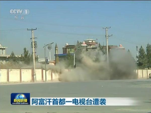 阿富汗首都一电视台遭袭