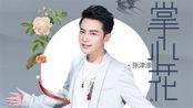 张津涤,情歌:你是开在我掌心的花,我用一生托举可以吗