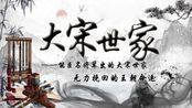 临川王氏—王安石熙宁变法 北宋王朝的最彻底的改革