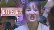 《高能少年团2》少年团期待特别女嘉宾 杨紫自称最美