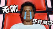中国好声音 第3季齐秦为何成史上最悲剧导师 疯狂转身22次被拒17次