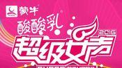2016超级女声报名选手:郭白玉