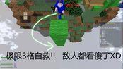 【Minecraft】平点8cps超极限的3格自救??!敌人见了之后都傻了awa!!! | Minecraft精彩集锦[59]
