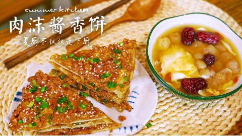 丨夏厨丨肉沫酱香饼VOL.130