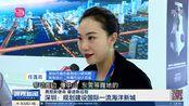 勇担新使命 奋进新征程 深圳:规划建设国际一流海洋新城