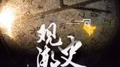 大将军霍去病墓地老照片:形如祁连山,墓前一国宝级文物霸气凌云!-纪录片-高清完整正版视频在线观看-优酷