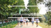 南师大TrashRunning捡跑团开跑啦~从7.5到7.7,我们一起体验捡跑,垃圾分类