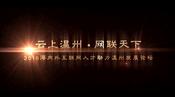 云上温州-网联天下