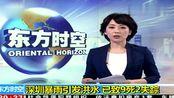 广东深圳暴雨引发洪水,已致9死2失踪