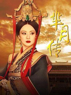 芈月传 安徽卫视版(国产剧)