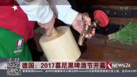 德国:2017慕尼黑啤酒节开幕