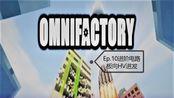 我的世界多模组omnifactory整合包生存实况EP.10 (进阶电路板向hv进发)