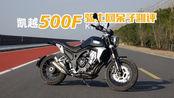 凯越500F,骑士网摩托车评测