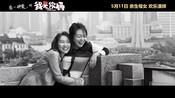 有一种爱叫《我是你妈》闫妮邹元清时尚大片曝光-经典影视-快看看电影