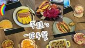 我的一周早餐/工作日吃什么/快手/简单易做/三明治/番薯粥/香蕉燕麦/糯米饼/一人食