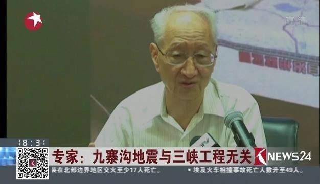 专家:九寨沟地震与三峡工程无关