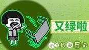 【韭菜60万买股票】4月17日,心累啊!又准备割肉了!