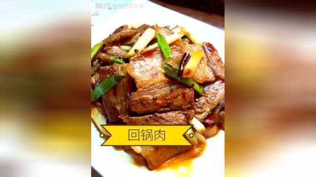 回锅肉的家常做法,好吃