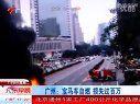 宝马车行驶过程中自燃 烧成空壳8HU5JHNlwLa.p202.1.mp4-2011-11-8