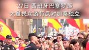 西班牙巴塞罗那近10万人游行,反对加泰独立,支持警察执法。