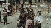 [新闻30分]新中国首批彩色纪录片《解放了的中国》 历时十个月 修复版重新上映