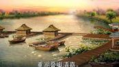 《望海潮》柳永  朗读:雅坤