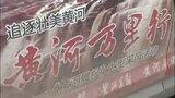运城电视台报道:黄河万里行采风第一批队员凯旋归来