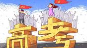 2019年浙江高考分数线公布 一段线595分