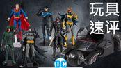 (搬运) 玩具速评 - Mcfarlane 麦克法兰 DC 蝙蝠侠 7寸 第一波