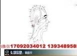 尚赫超音波美容仪穴位操作手法视频