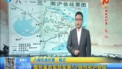 八闽抗战纪事·铭记:国民革命军陆军第52师与沪淞会战