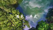【遇见·平武】E行6.0平武留守儿童夏令营纪实 网络文化节参赛作品
