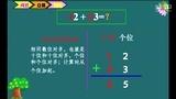 小学数学1对:两位数加两位数不进位加法-小学数学1对1微视频公开课-金牌1对1教育