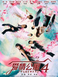 爱情公寓 第4季(国产剧)
