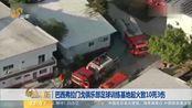 巴西弗拉门戈俱乐部足球训练基地起火致10死3伤